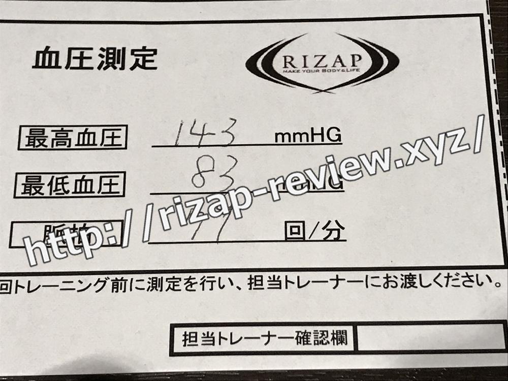 2018.11.2(金)ライザップで血圧計測