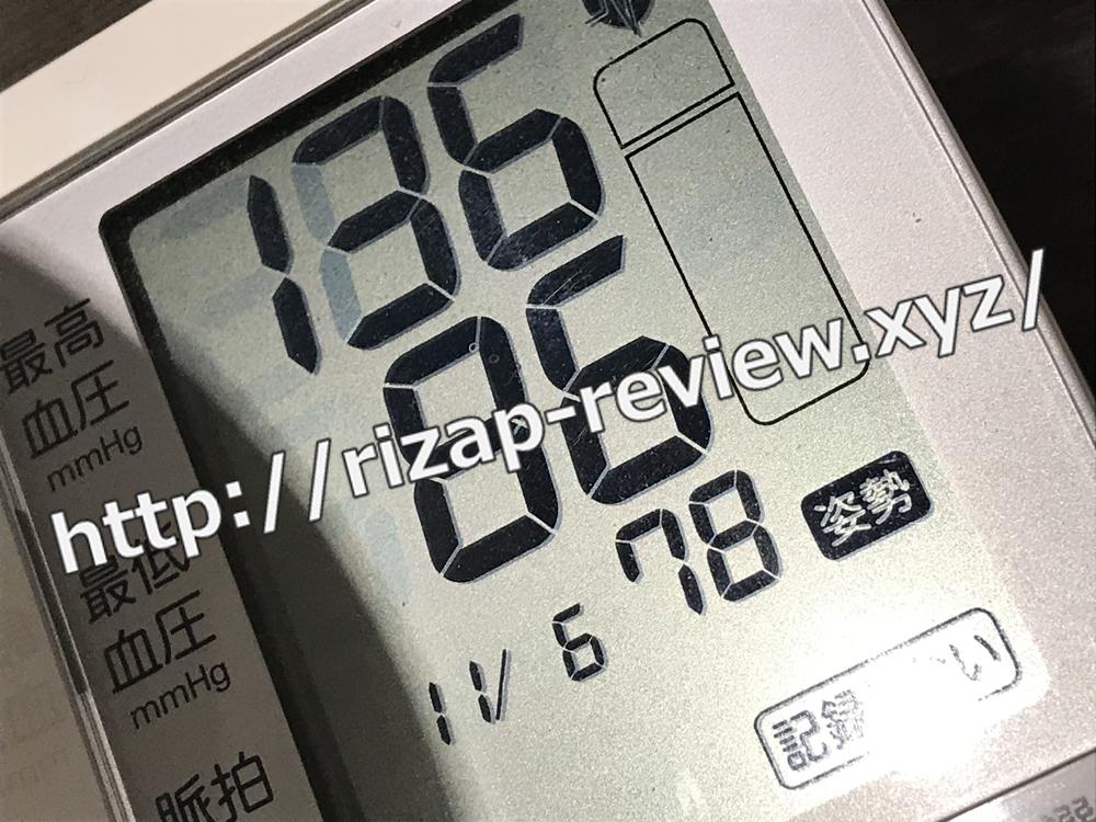2018.11.6(火)ライザップで血圧計測