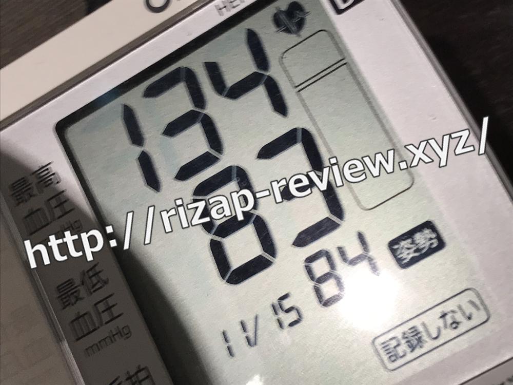 2018.11.15(木)ライザップで血圧計測