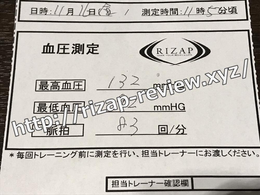 2018.11.16(金)ライザップで血圧計測