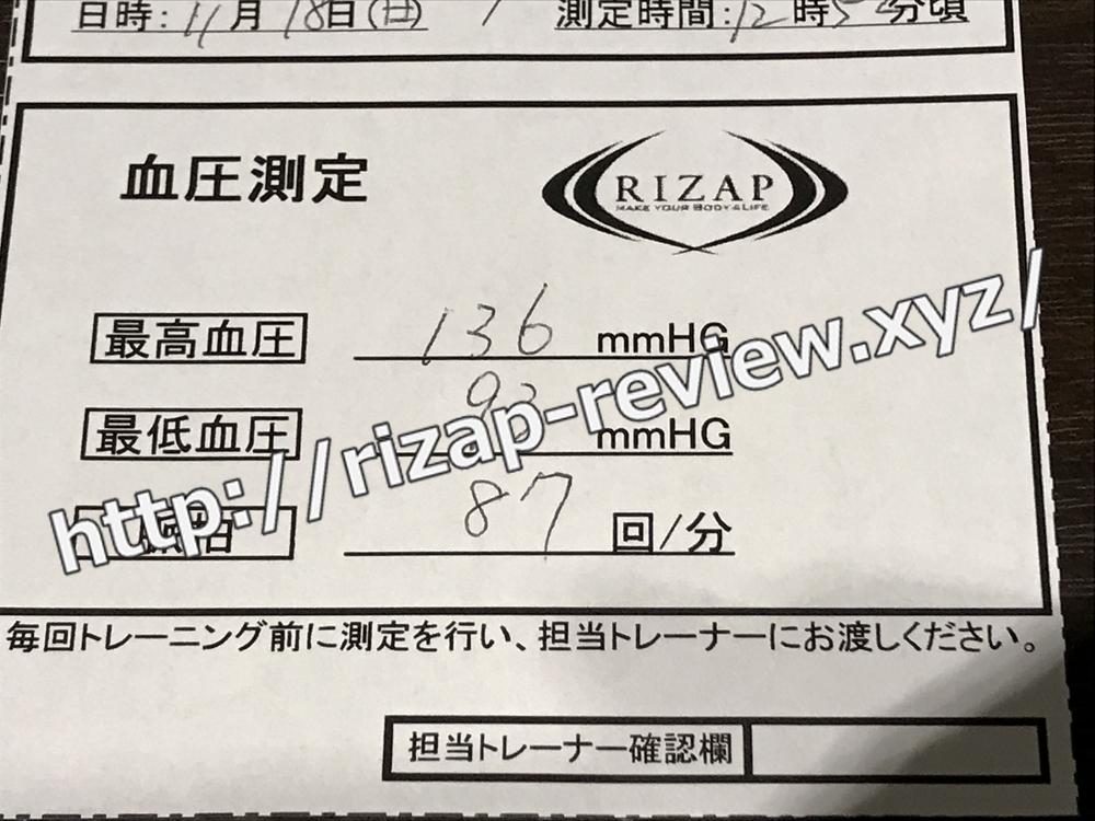 2018.11.18(日)ライザップで血圧計測