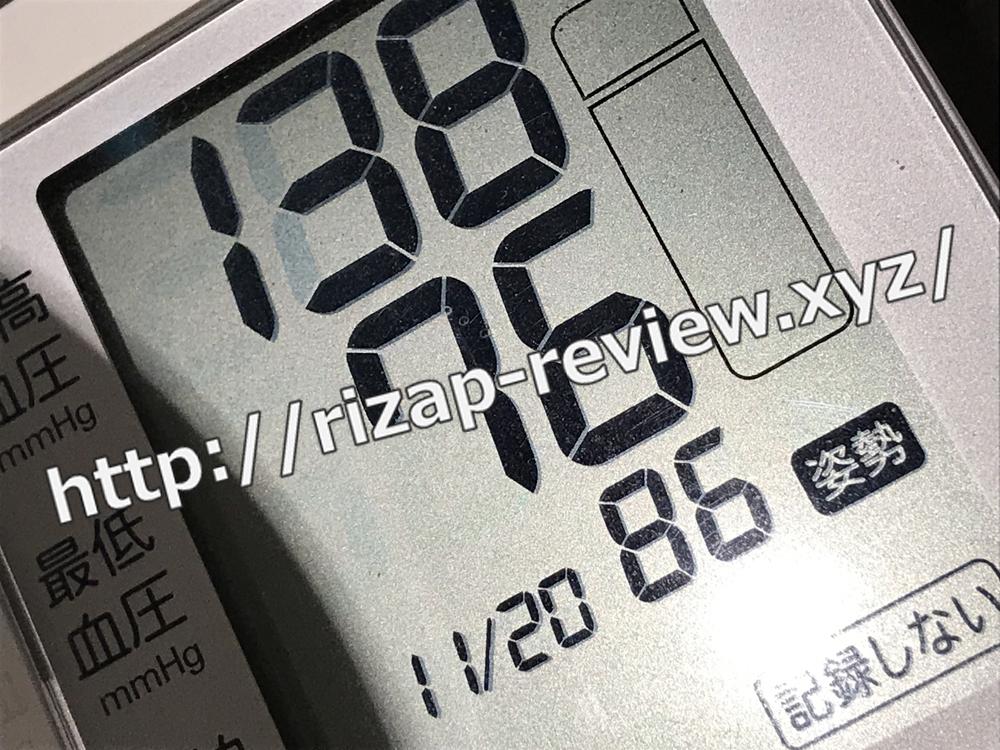 2018.11.20(火)ライザップで血圧計測