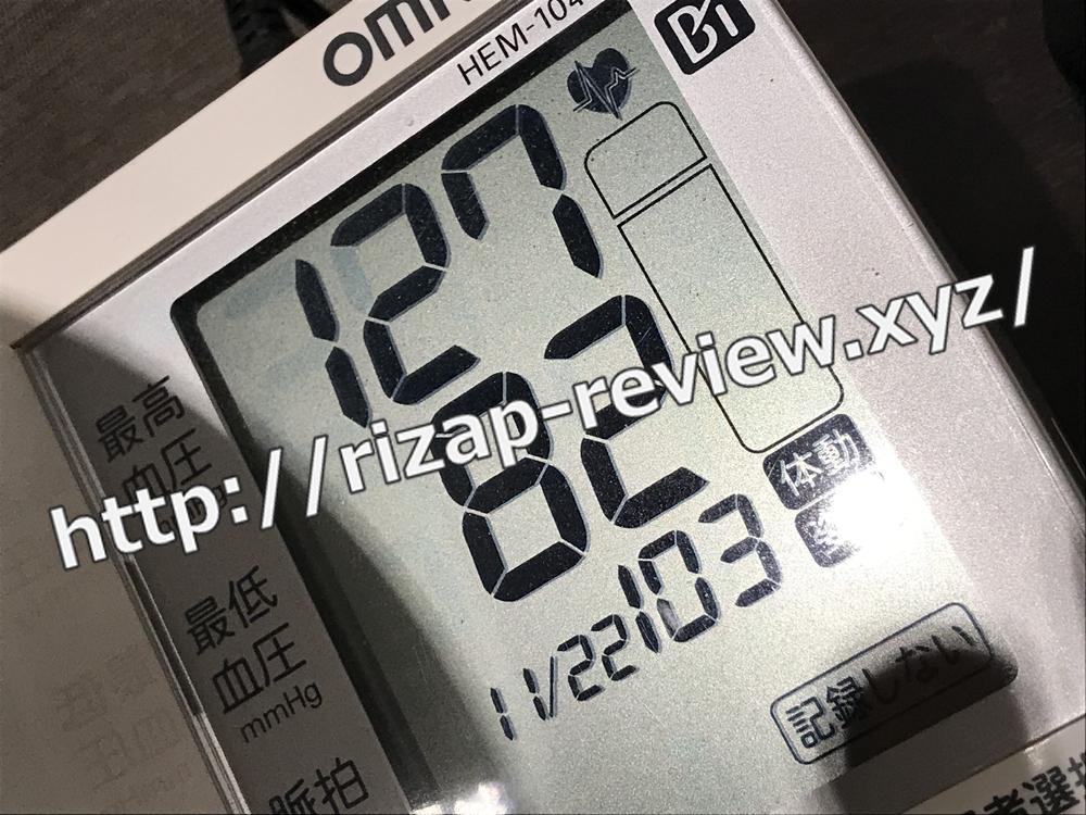 2018.11.22(木)ライザップで血圧計測
