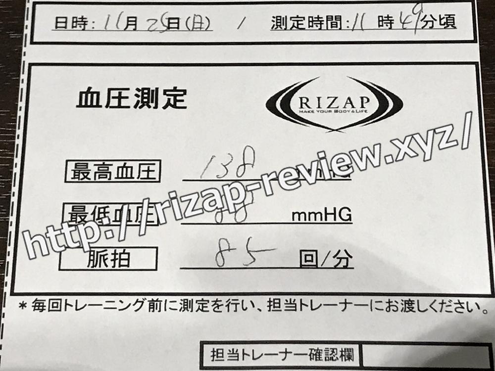 2018.11.25(日)ライザップで血圧計測