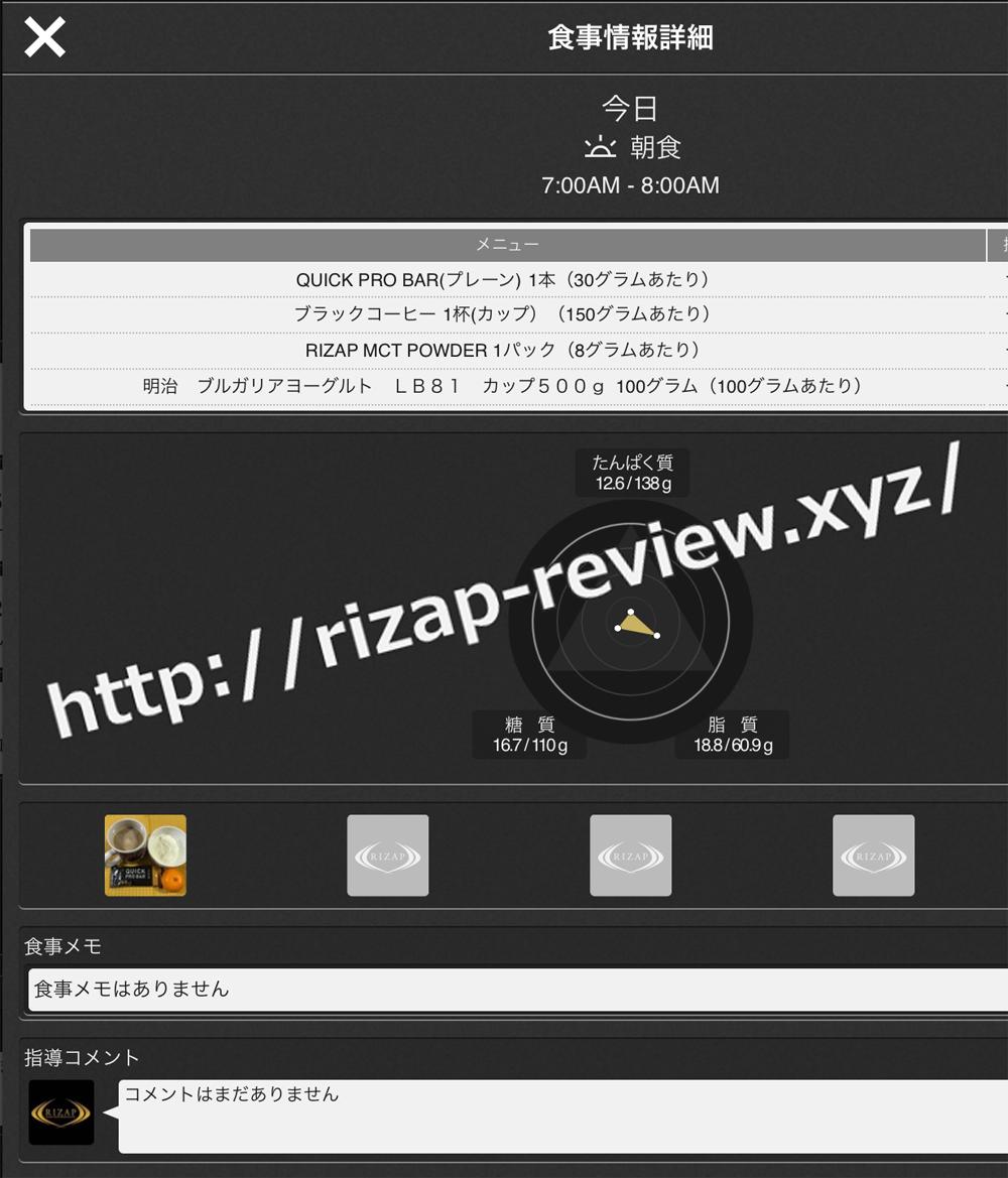2018.12.1(土)ライザップ流の朝食