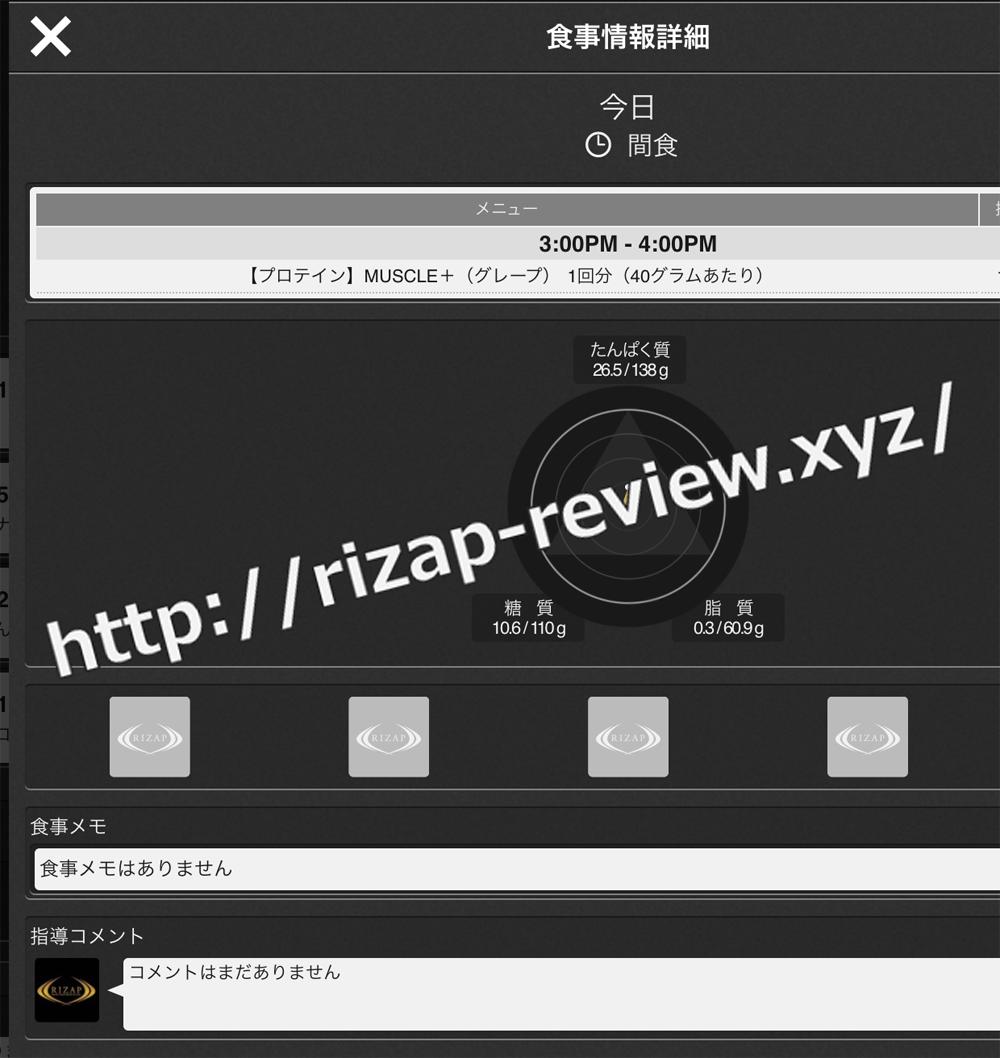 2018.12.1(土)ライザップ流の間食