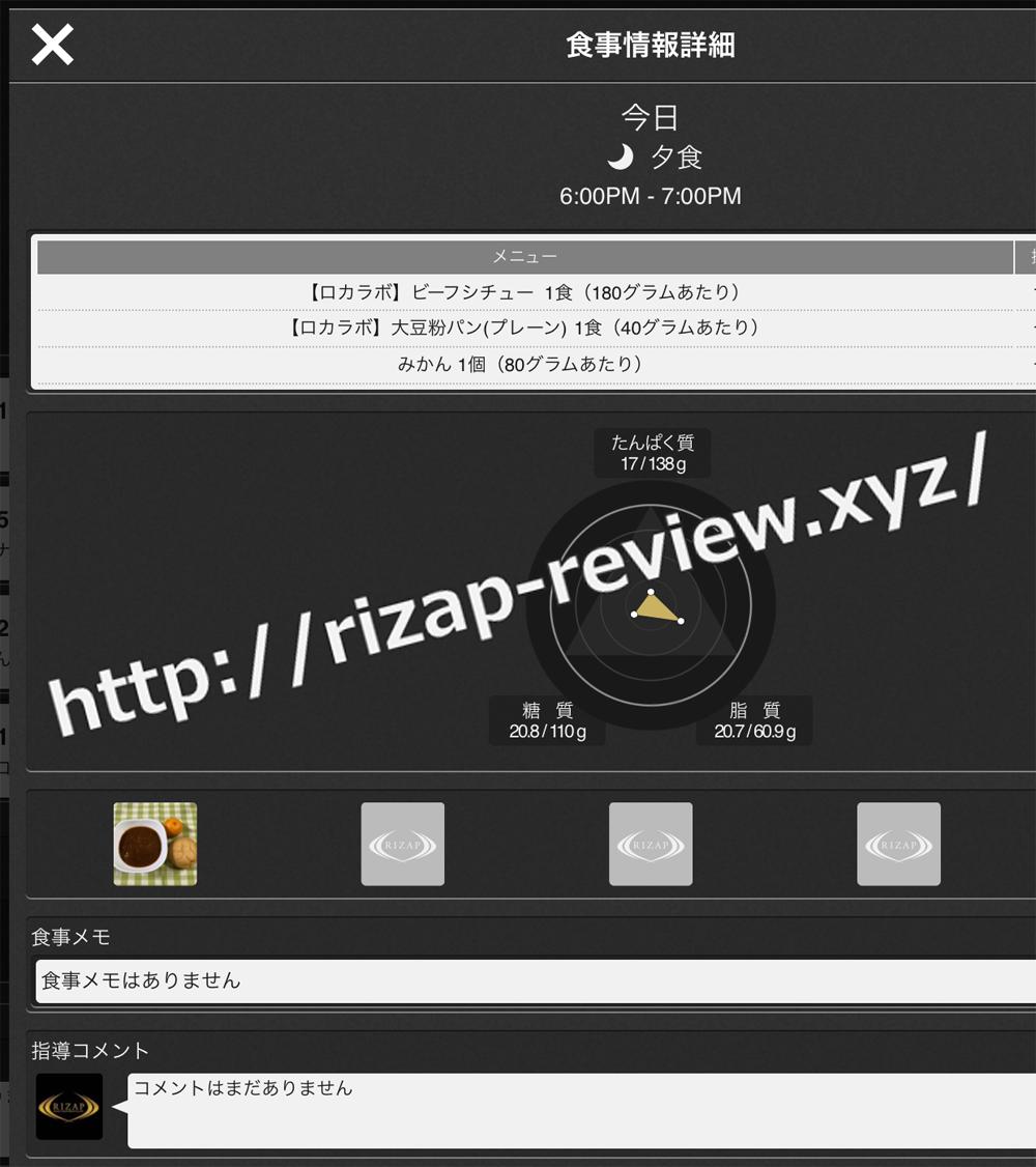 2018.12.1(土)ライザップ流の夕食