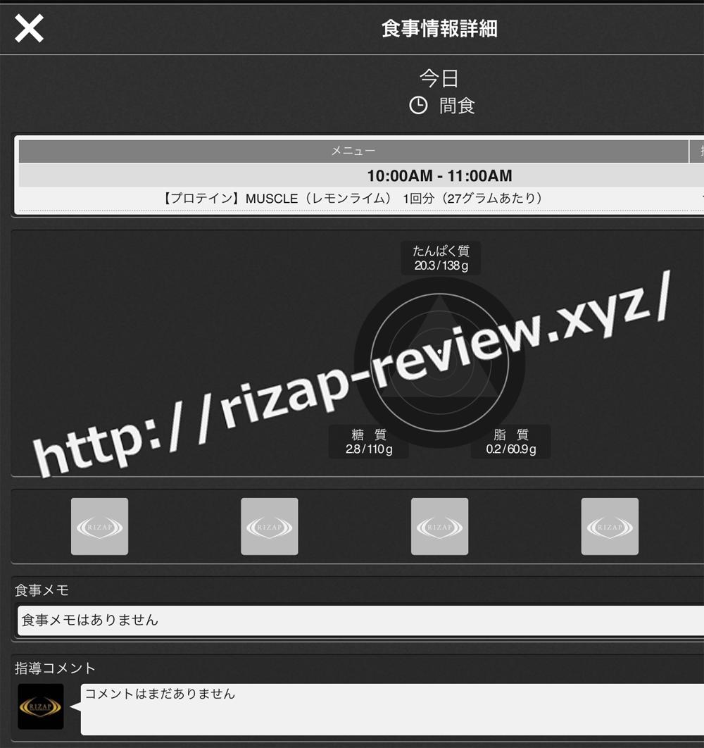 2018.12.2(日)ライザップ流の間食