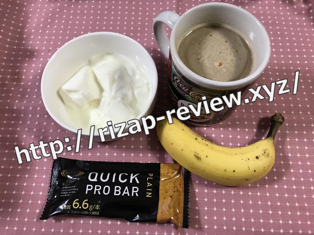 2018.12.3(月)ライザップ流の朝食