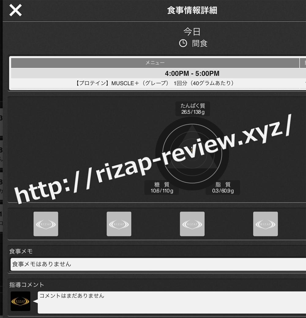 2018.12.3(月)ライザップ流の間食