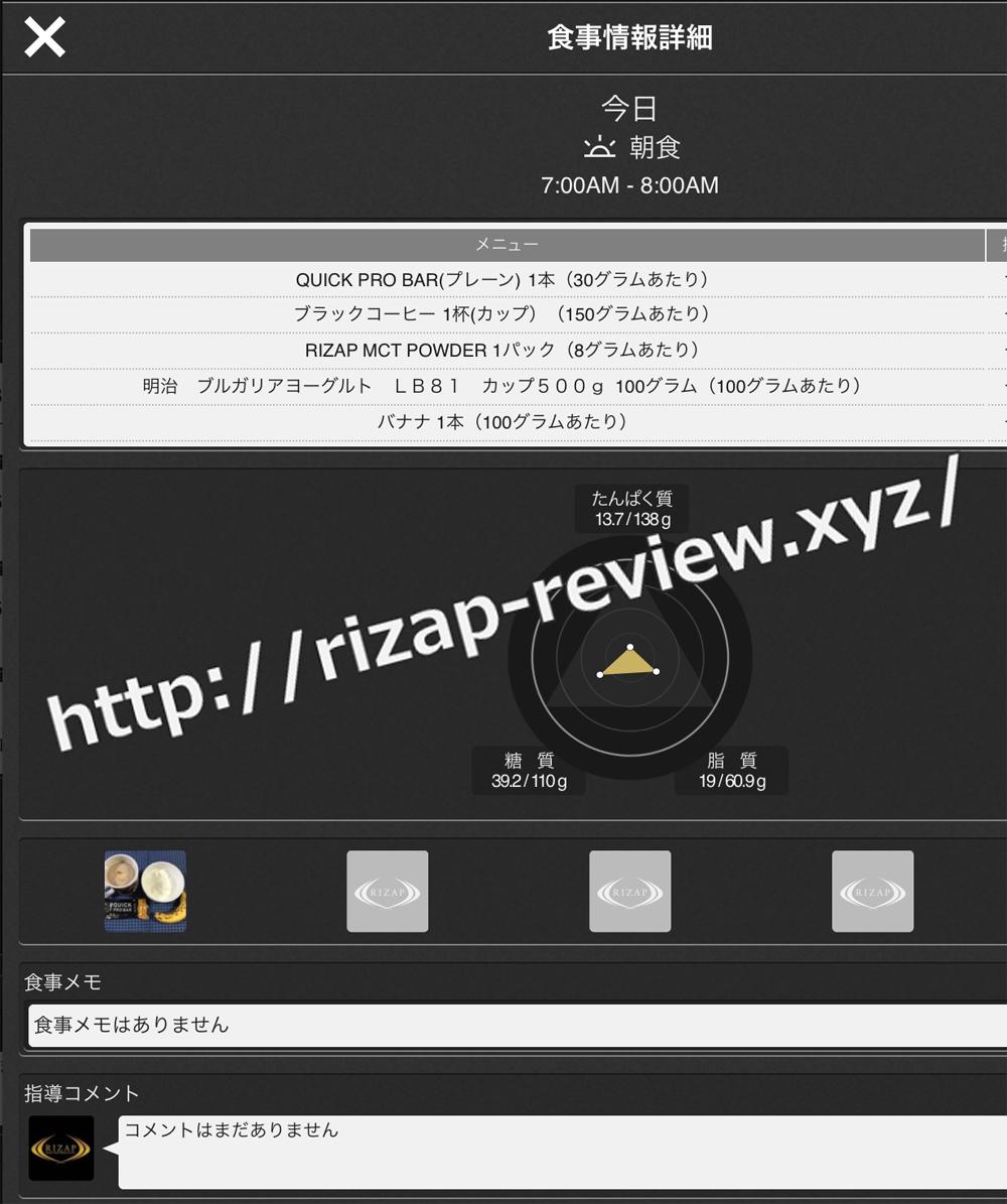2018.12.4(火)ライザップ流の朝食
