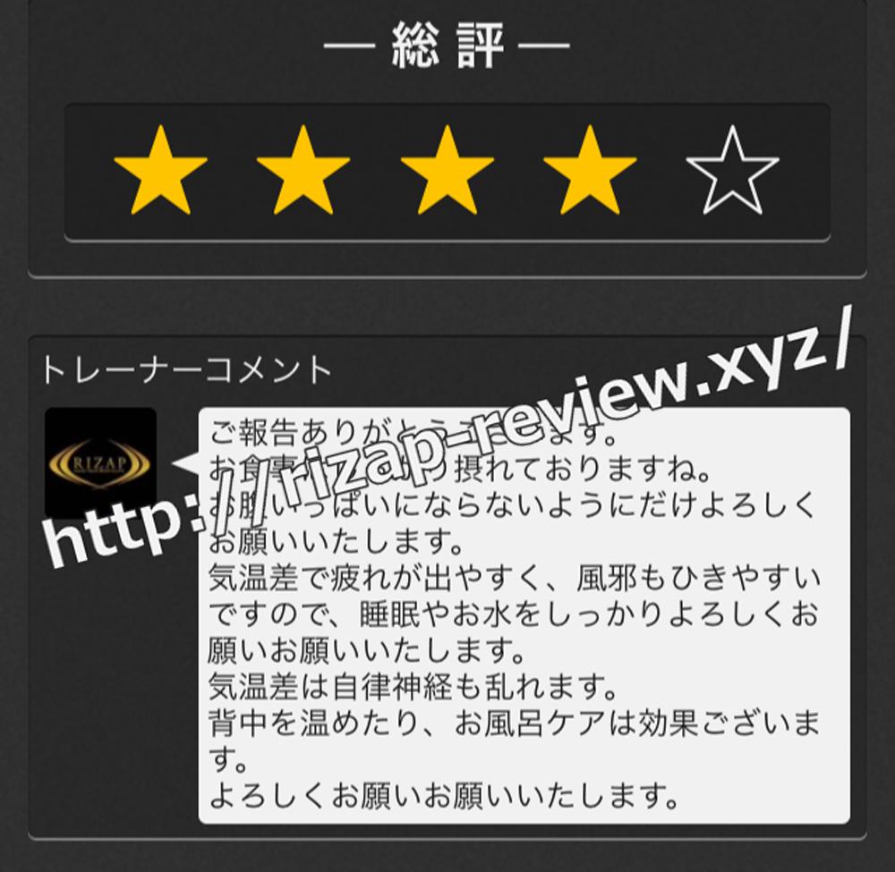 2018.12.4(火)ライザップ担当トレーナーからの総評・コメント