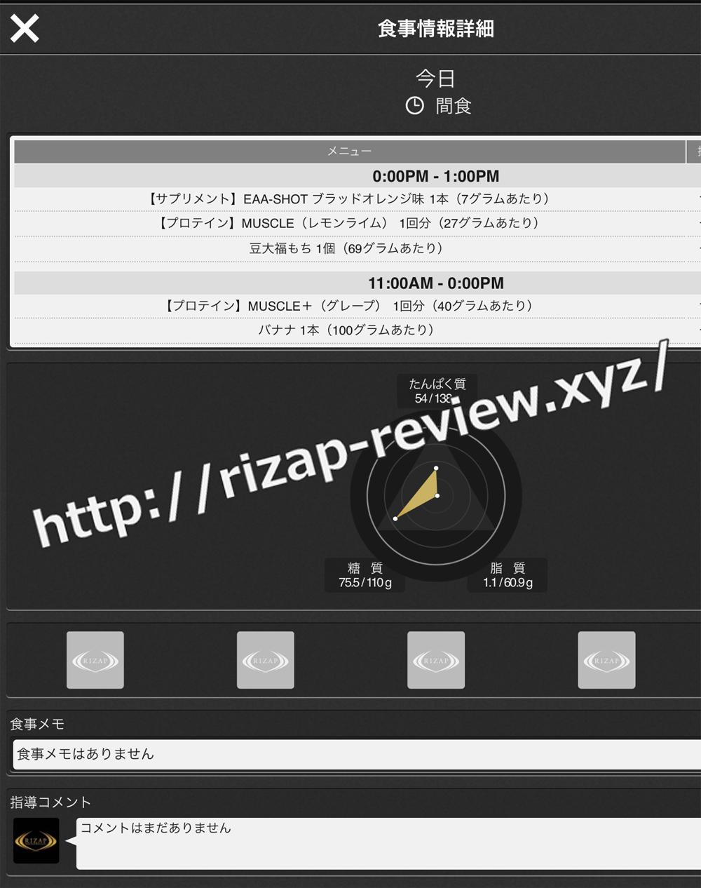 2018.12.6(木)ライザップ流の間食