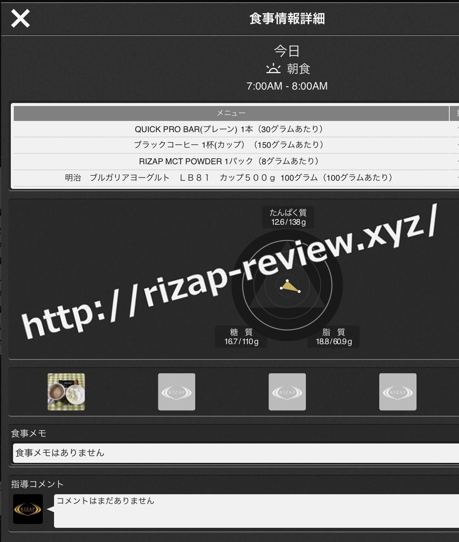 2018.12.7(金)ライザップ流の朝食