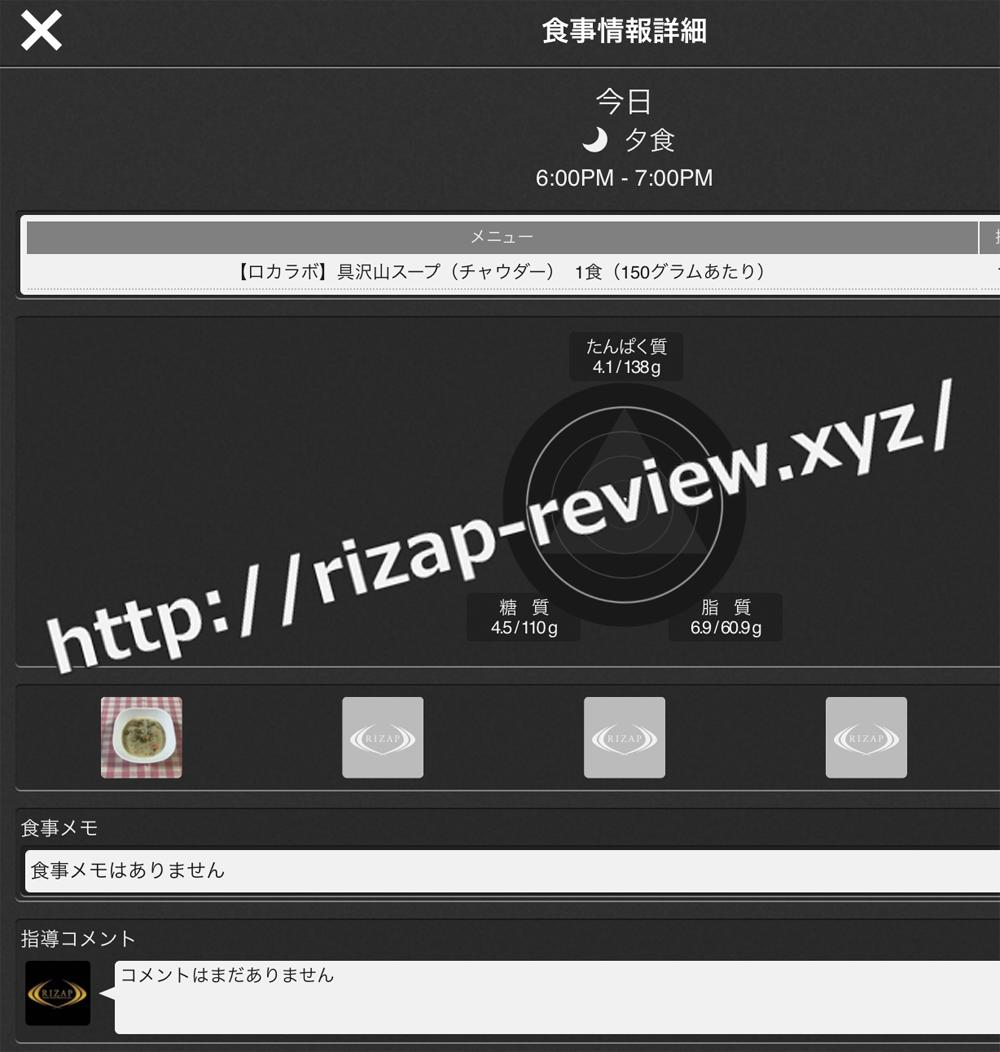 2018.12.7(金)ライザップ流の夕食