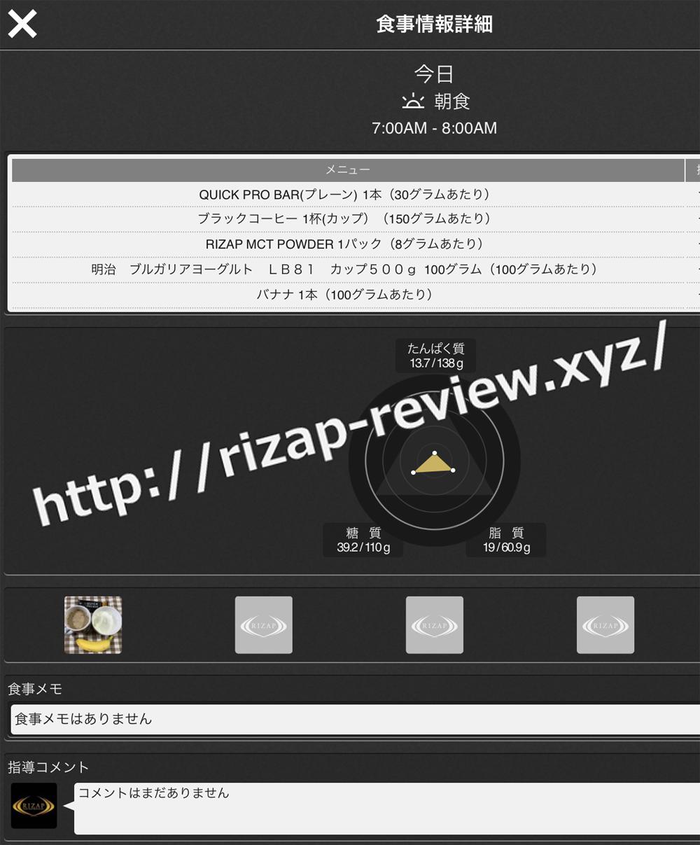 2018.12.8(土)ライザップ流の朝食