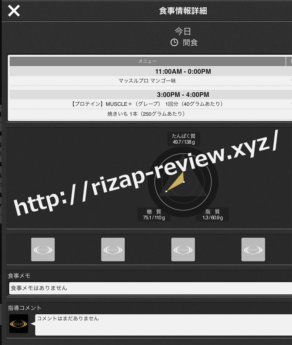 2018.12.8(土)ライザップ流の間食