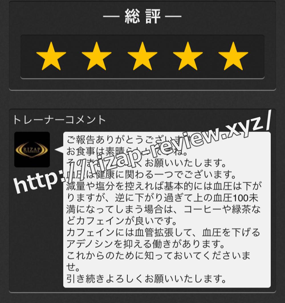 2018.12.8(土)ライザップ担当トレーナーからの総評・コメント