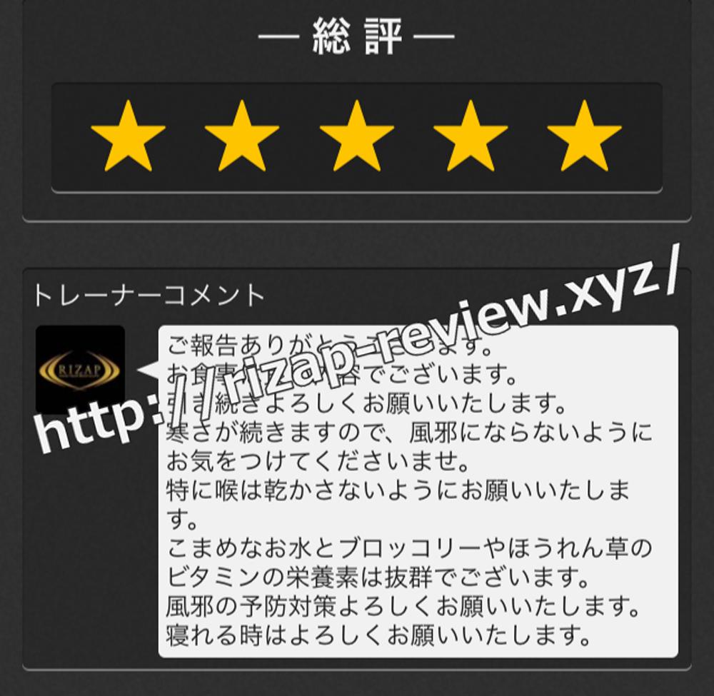 2018.12.9(日)ライザップ担当トレーナーからの総評・コメント