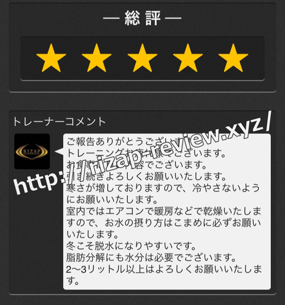 2018.12.11(火)ライザップ担当トレーナーからの総評・コメント