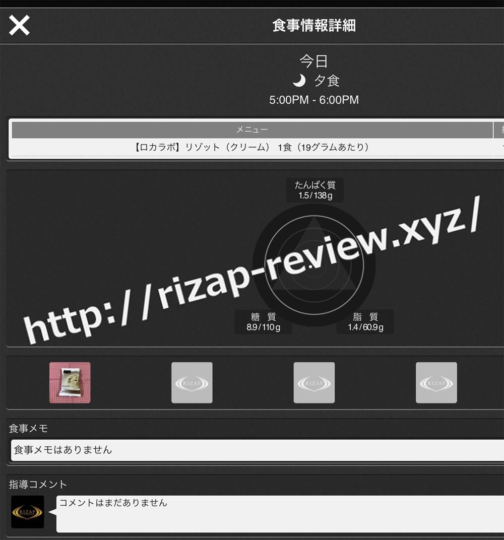 2018.12.11(火)ライザップ流の夕食
