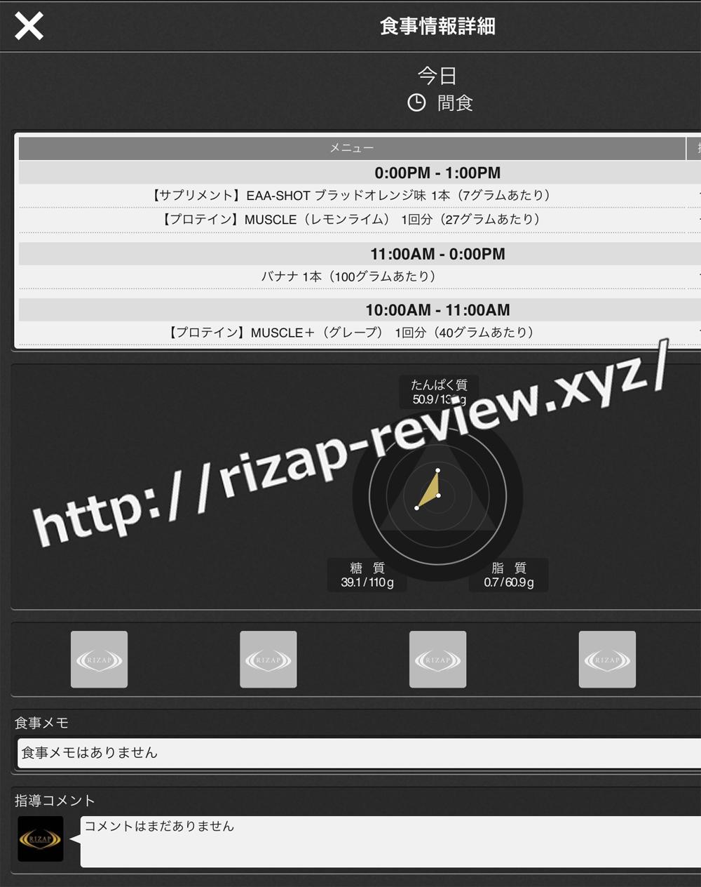 2018.12.13(木)ライザップ流の間食