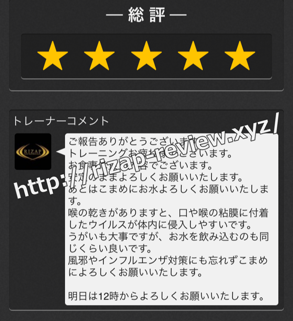 2018.12.13(木)ライザップ担当トレーナーからの総評・コメント