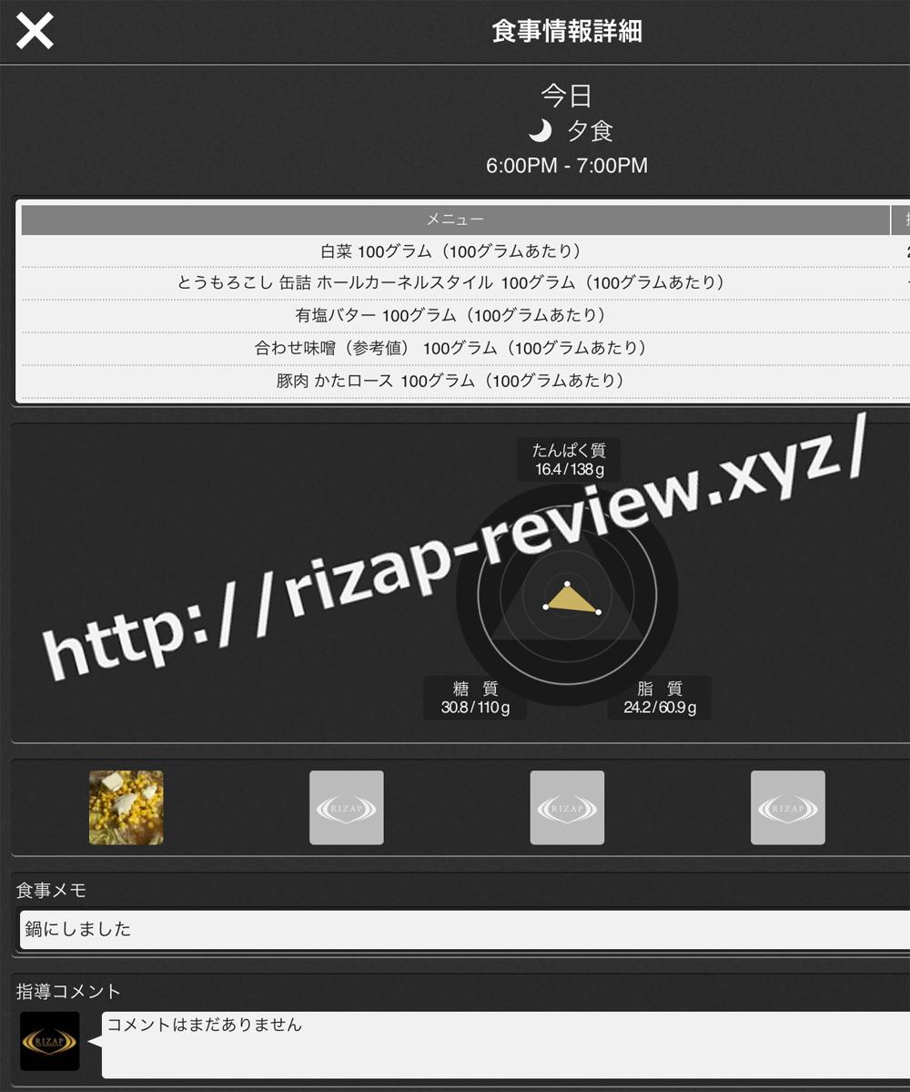 2018.12.13(木)ライザップ流の夕食