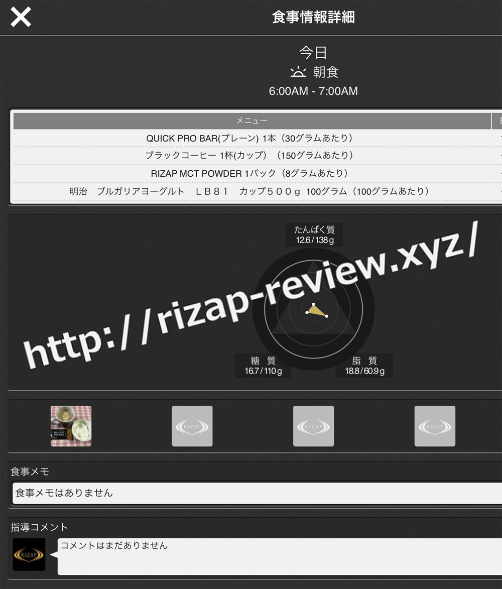 2018.12.14(金)ライザップ流の朝食
