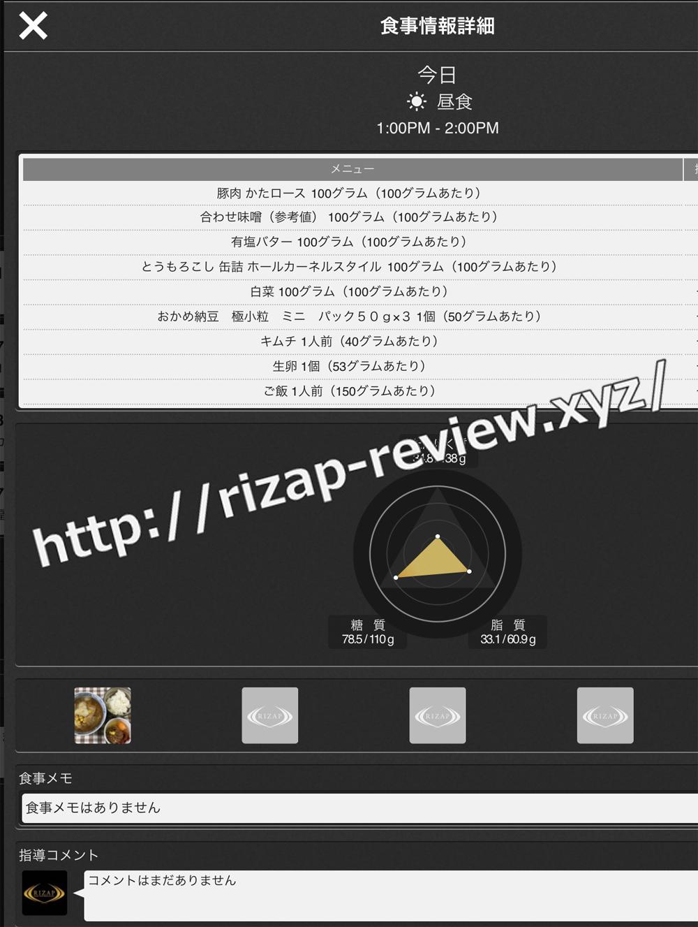 2018.12.14(金)ライザップ流の昼食