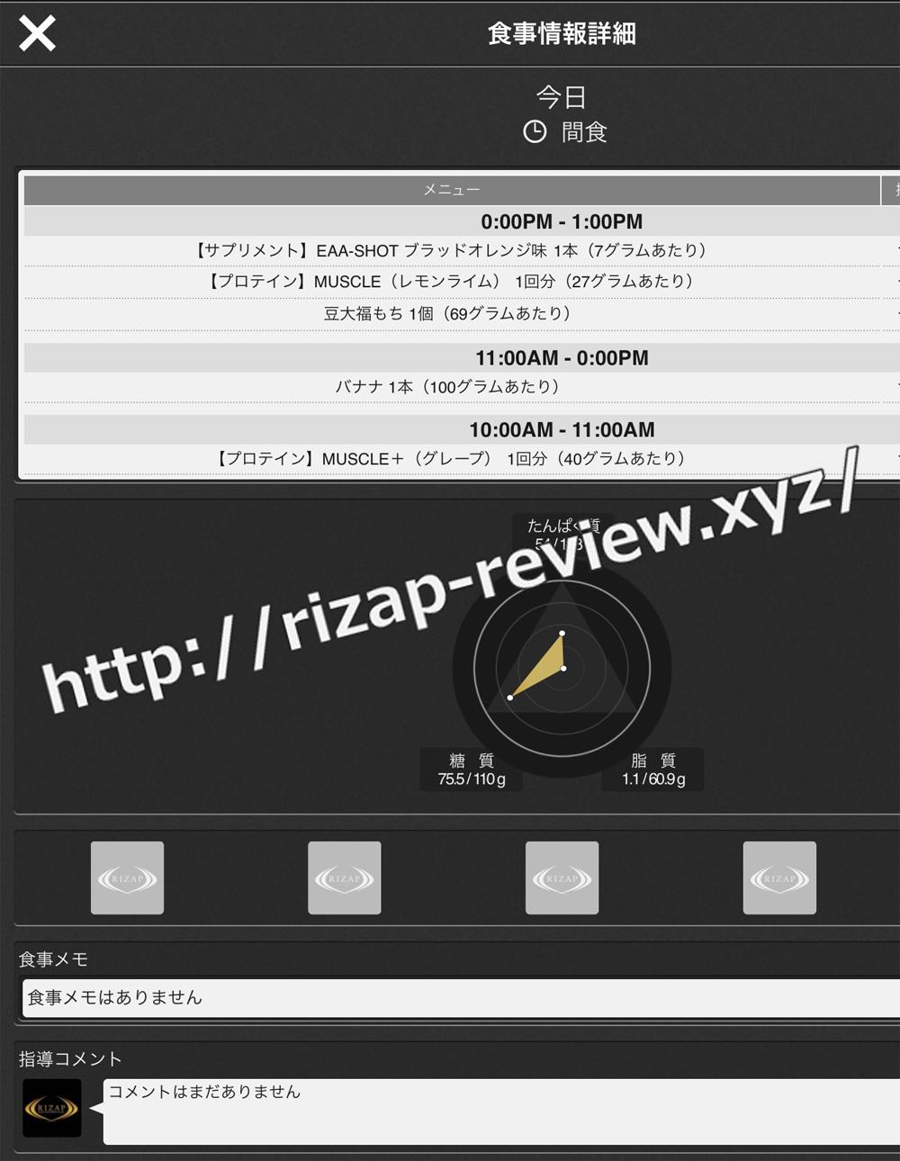 2018.12.14(金)ライザップ流の間食