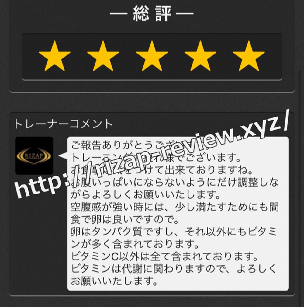 2018.12.14(金)ライザップ担当トレーナーからの総評・コメント