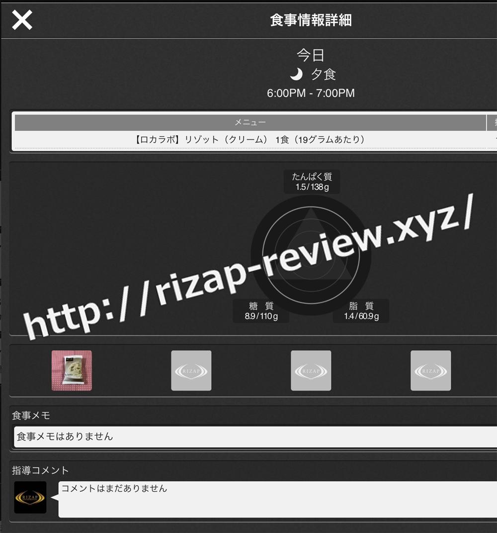 2018.12.14(金)ライザップ流の夕食