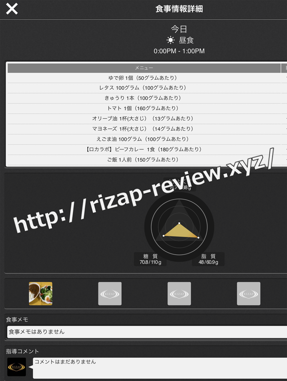 2018.12.15(土)ライザップ流の昼食
