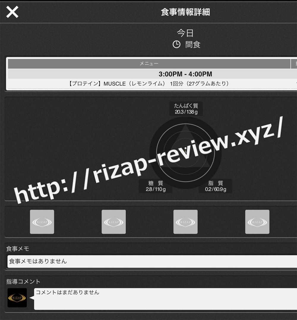 2018.12.16(日)ライザップ流の間食