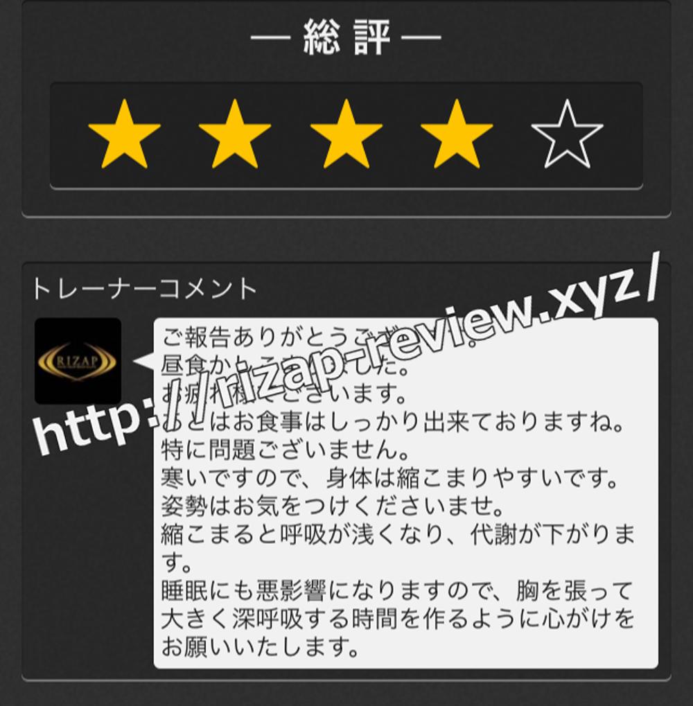 2018.12.16(日)ライザップ担当トレーナーからの総評・コメント