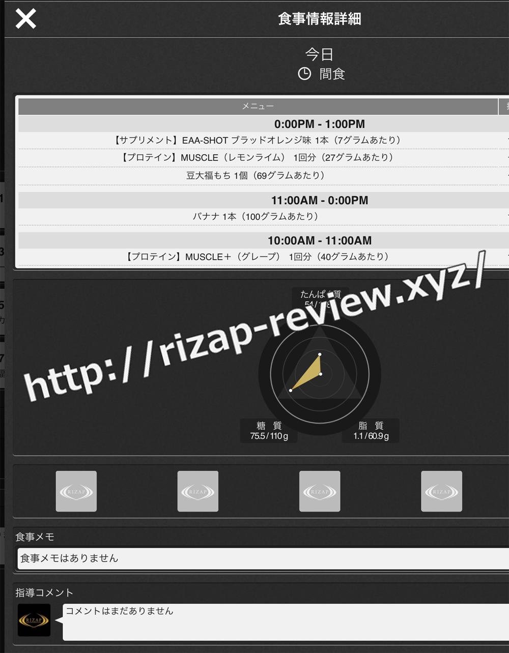 2018.12.18(火)ライザップ流の間食