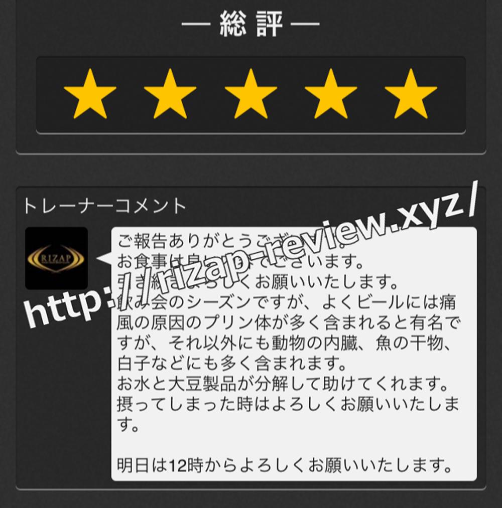 2018.12.19(水)ライザップ担当トレーナーからの総評・コメント