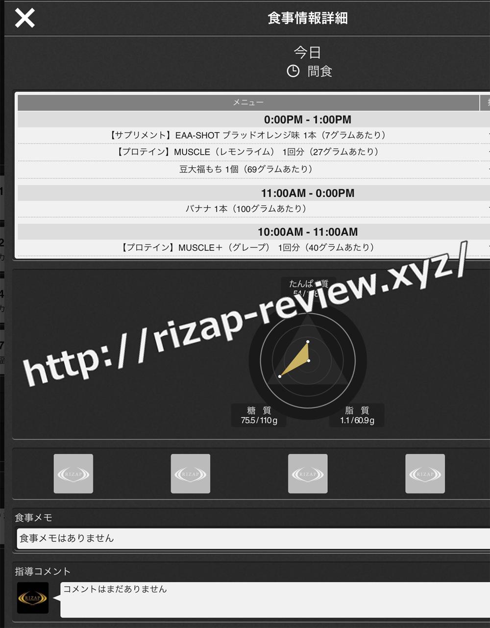 2018.12.20(木)ライザップ流の間食