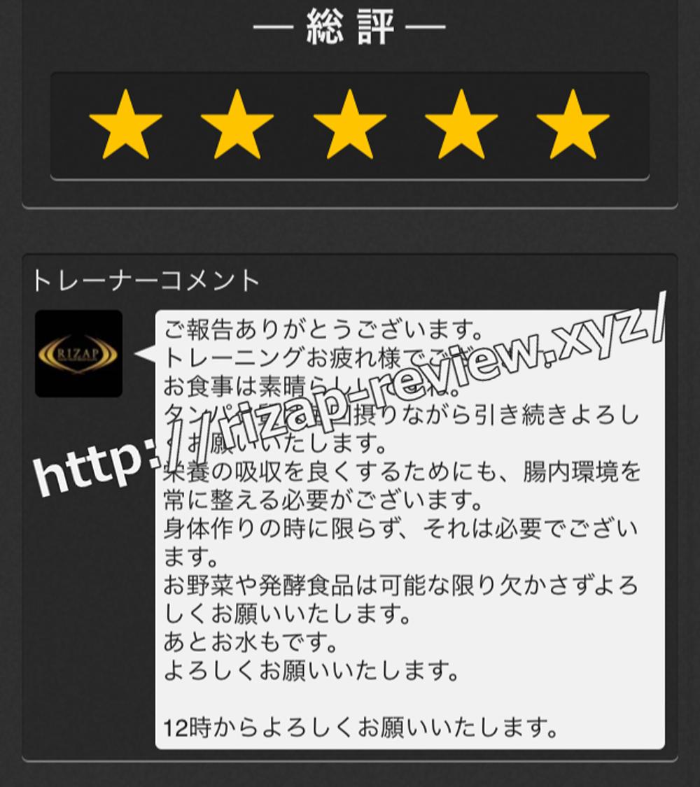 2018.12.20(木)ライザップ担当トレーナーからの総評・コメント