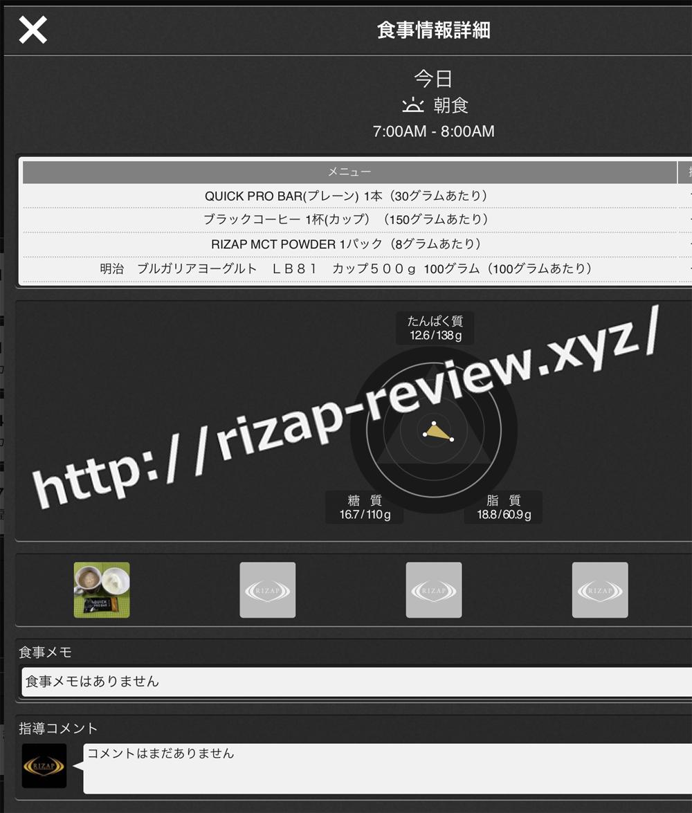 2018.12.21(金)ライザップ流の朝食