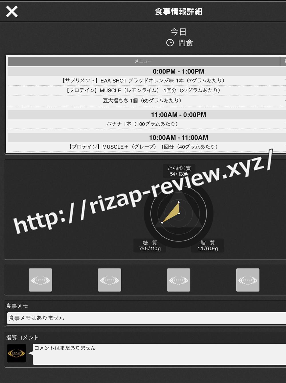 2018.12.21(金)ライザップ流の間食