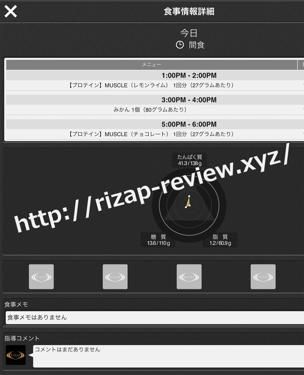 2018.12.22(土)ライザップ流の間食