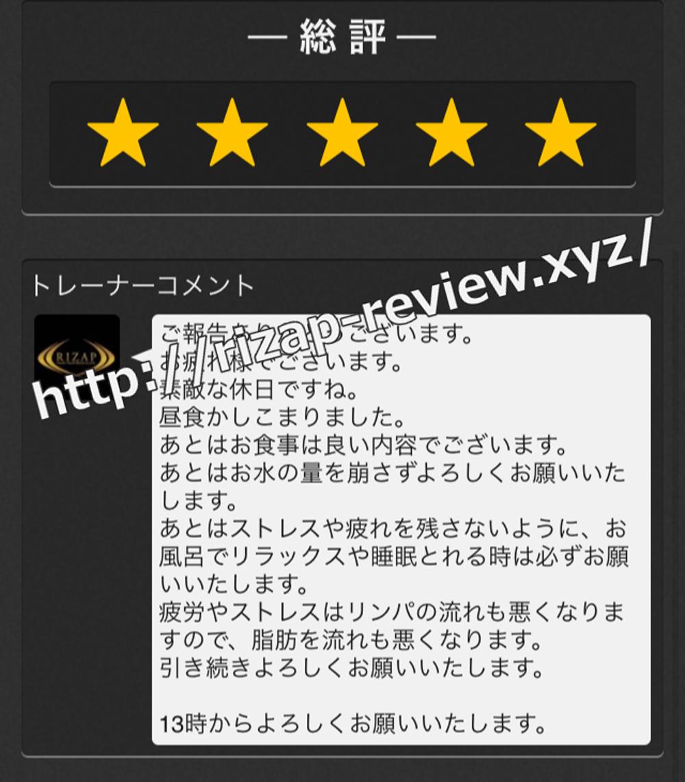 2018.12.22(土)ライザップ担当トレーナーからの総評・コメント
