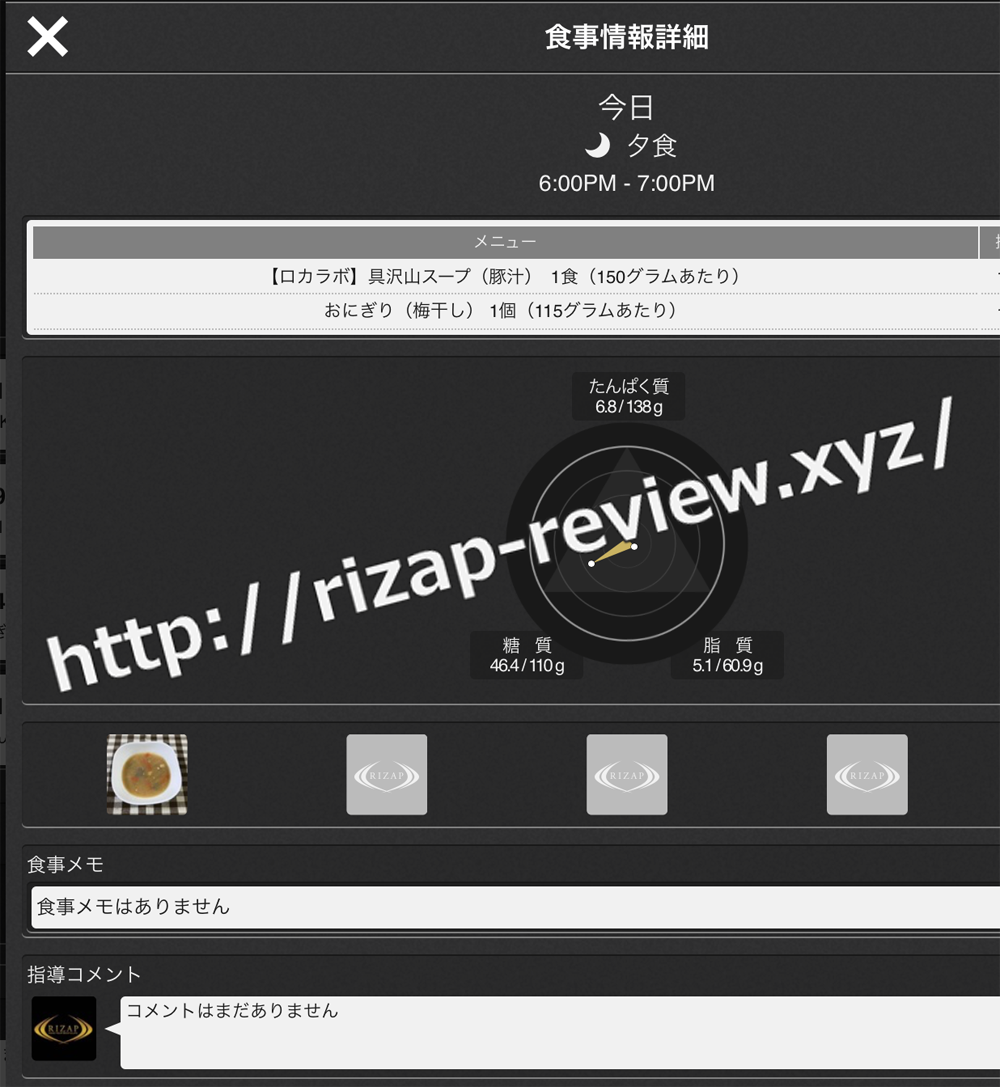 2018.12.22(土)ライザップ流の夕食