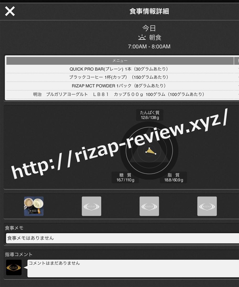 2018.12.25(火)ライザップ流の朝食