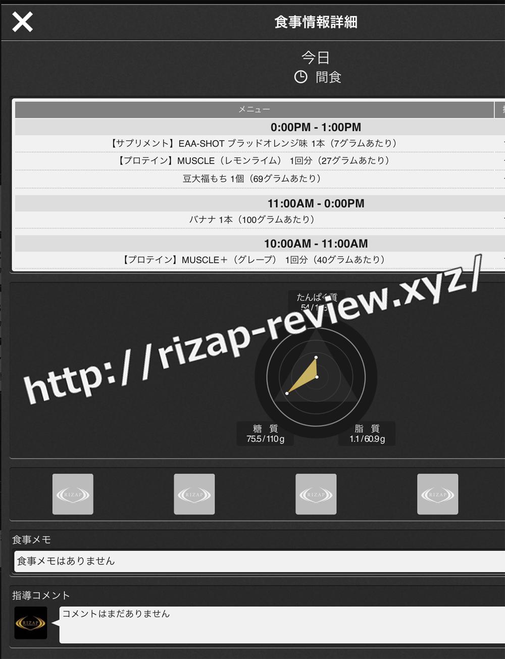 2018.12.25(火)ライザップ流の間食