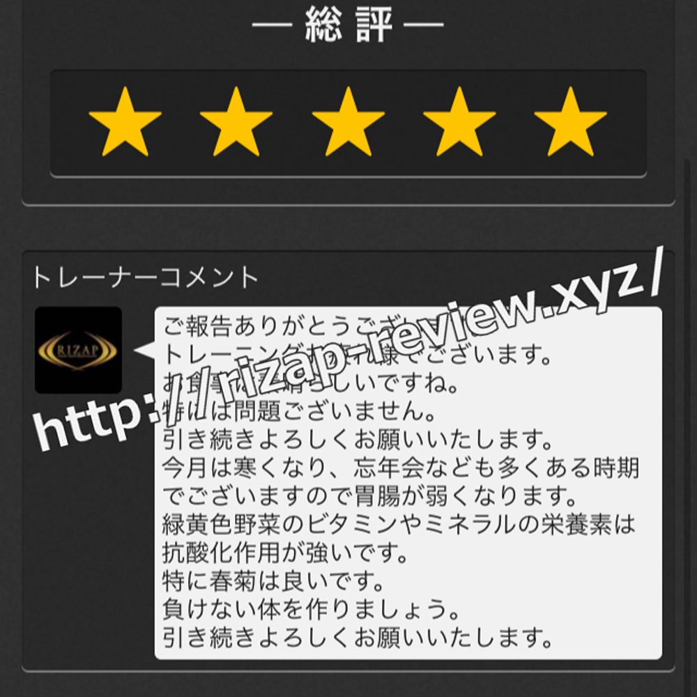 2018.12.25(火)ライザップ担当トレーナーからの総評・コメント