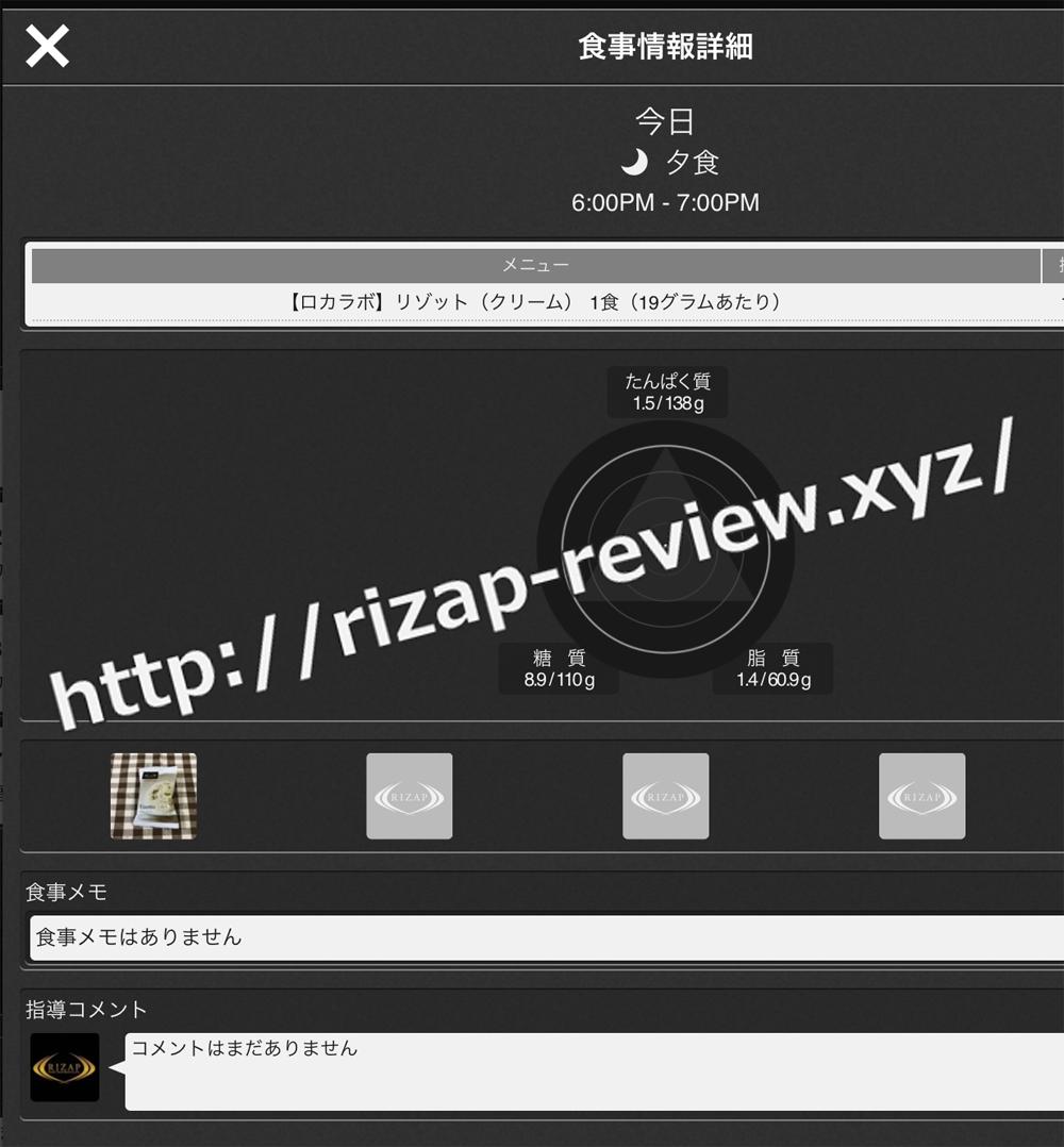 2018.12.25(火)ライザップ流の夕食