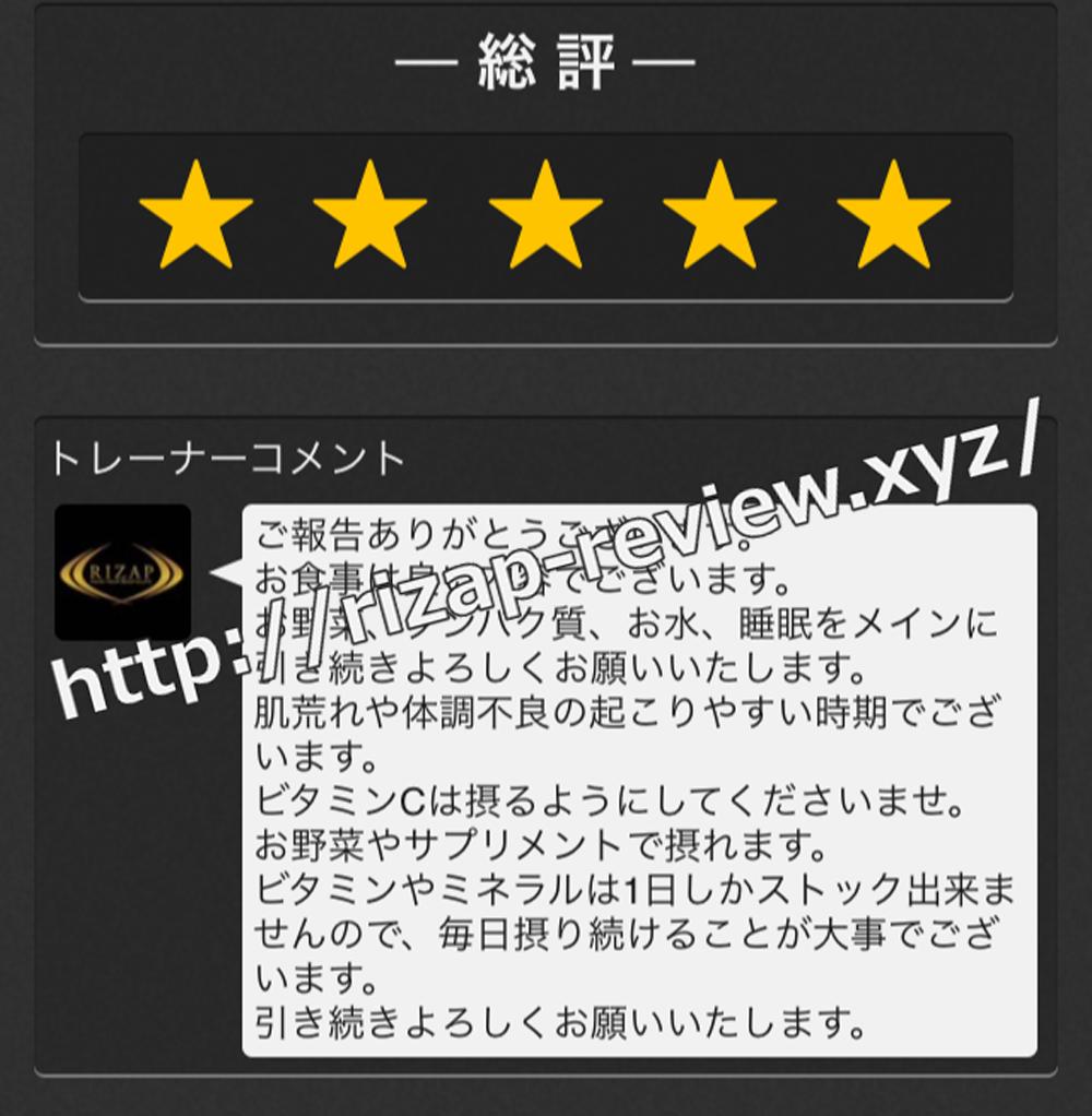 2018.12.27(木)ライザップ担当トレーナーからの総評・コメント